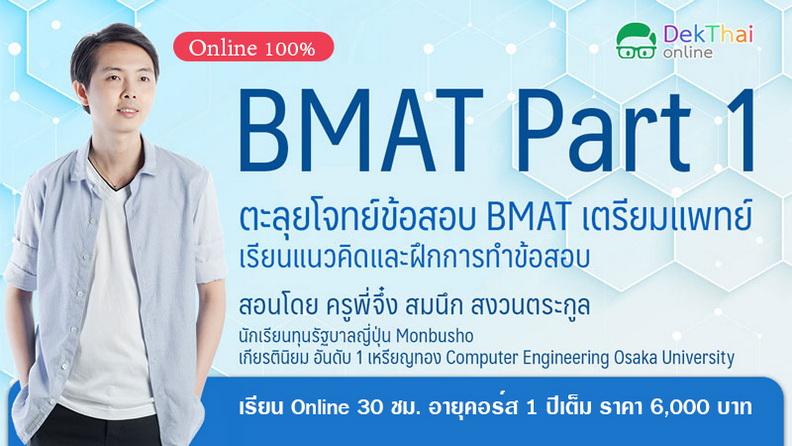 ตะลุยโจทย์ข้อสอบ BMAT เตรียมสอบแพทย์ เรียนแนวคิดและฝึกฝนการทำข้อสอบ การตีโจทย์ข้อสอบ