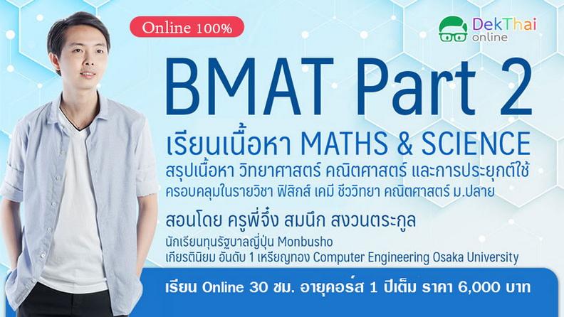 สรุปเนื้อหา วิทยาศาสตร์ คณิตศาสตร์ และการประยุกต์ใช้ ครอบคลุมในรายวิชา ฟิสิกส์ เคมี ชีววิทยา คณิตศาสตร์ ม.ปลาย