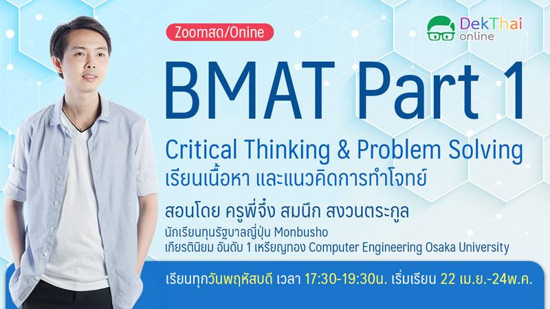 Critical Thinking & Problem Solving เรียนเนื้อหาและแนวคิดการทำโจทย์ เหมาะสำหรับนักเรียน ม.ปลาย ที่ต้องการเตรียมสอบแพทย์
