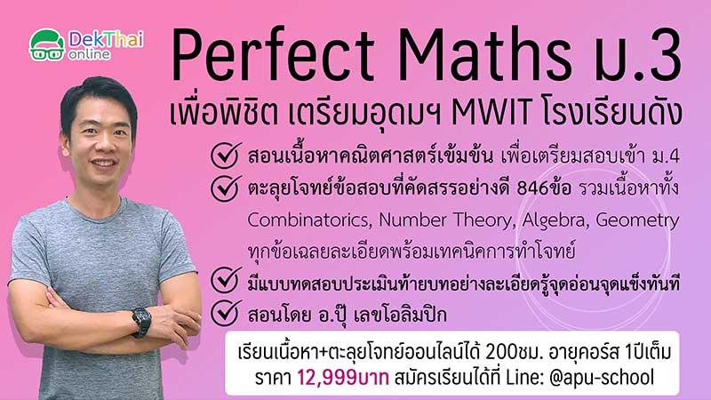 สรุปเนื้อหาคณิตศาสตร์เข้มข้น เพื่อเตรียมสอบเข้า ม.4 ตะลุยโจทย์ข้อสอบที่คัดสรรอย่างดี 846ข้อ พร้อมแบบทดสอบประเมินผลอย่างละเอียด